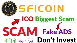 SFI Coin ICO Biggest Scam Don't Investment Fake Promotion Fake Advertisement Hindi Video